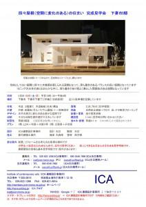 A-032 稲葉邸 完成見学会-1